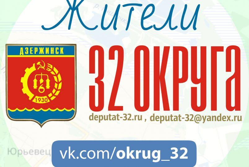 Избирательный округ № 32