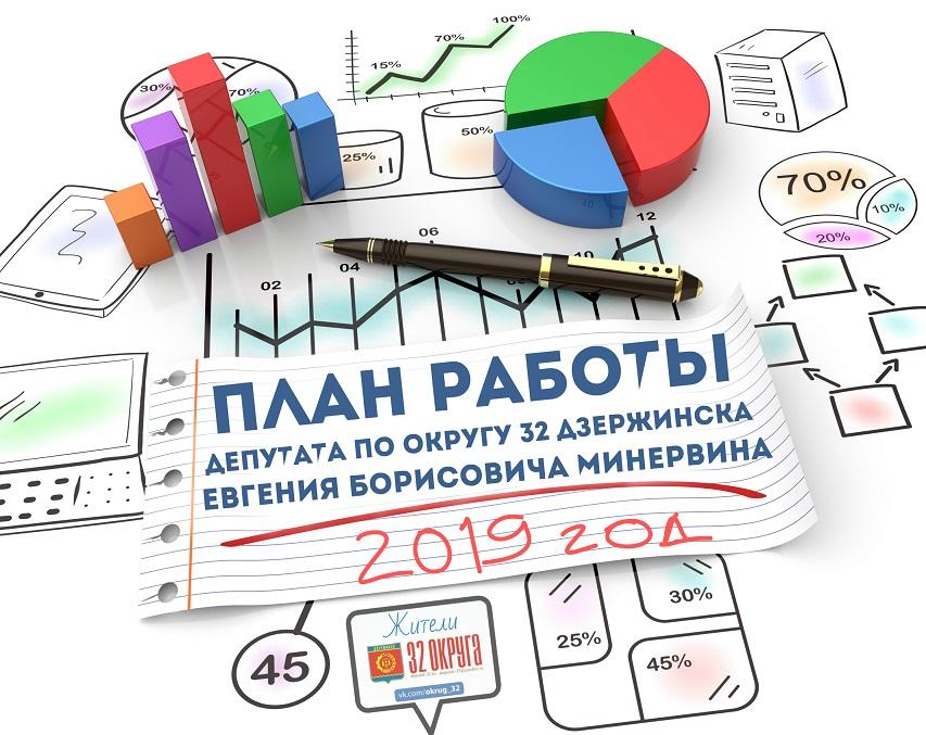 plan_2019_1__kopiya