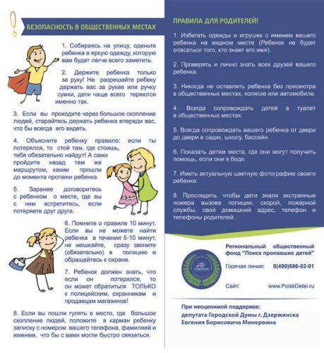 instruktciya_800x6001