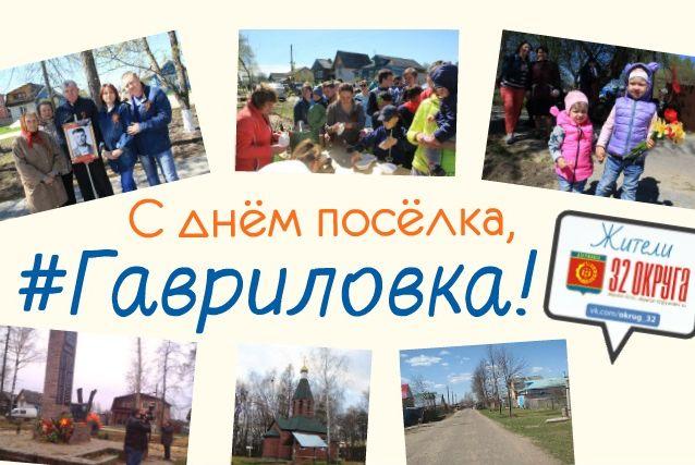 21 сентября - день поселка Гавриловка