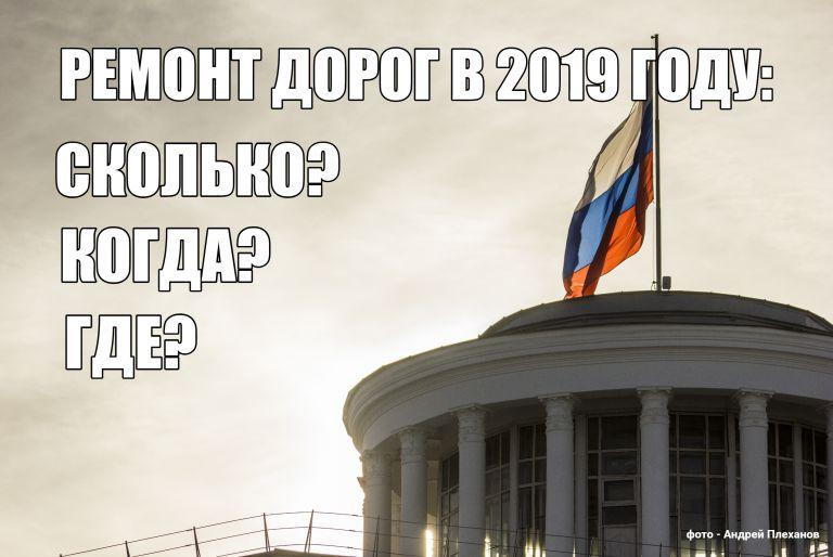 32 округ: сезон дорожного ремонта-2019!