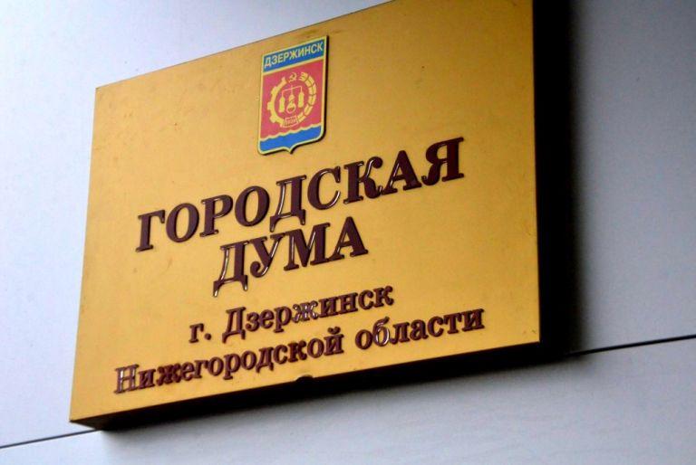 О бюджете Дзержинска на будущий год