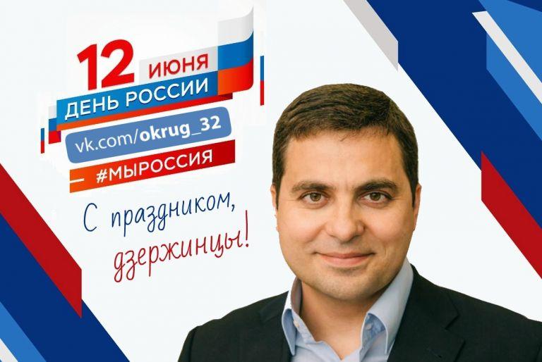 С ДНЁМ РОССИИ, ДЗЕРЖИНСК!