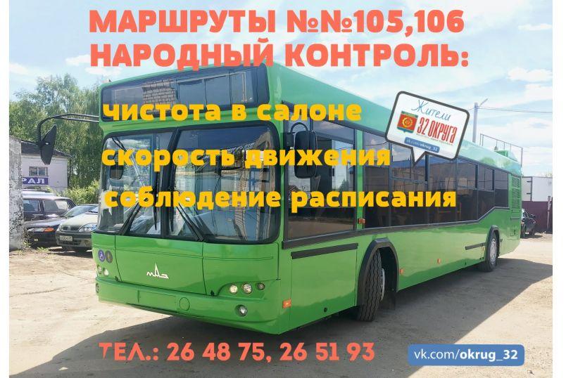 О КОНТРОЛЕ АВТОБУСОВ НА МАРШРУТАХ №№ 105, 106