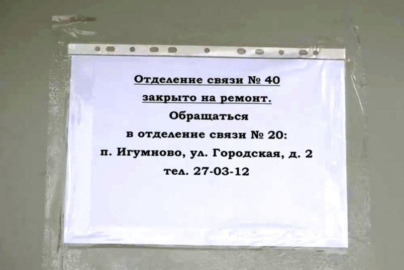 ОТКРЫТИЕ ОТДЕЛЕНИЯ СВЯЗИ №40 ЗАДЕРЖИВАЕТСЯ