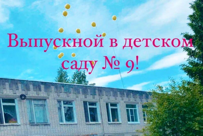 В ДЕТСАДУ №9 ПРОШЁЛ ВЫПУСКНОЙ