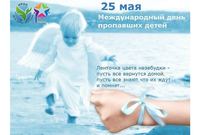 1 июня в 16.00 на пл.Ленина пройдет акция «Незабудка»