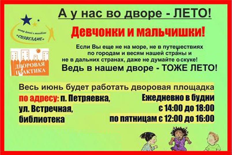 Открытие детских площадок 5 и 7 июня!